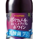 『【新商品】ポリフェノールでおいしさアップの赤ワイン<乳酸菌プラス>』の画像