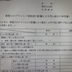 岩松正記税理士事務所     仙台市青葉区本町