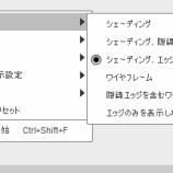 『シェーディング表示を切り替えるアドイン紹介』の画像