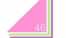 『 櫻 坂 4 6 』のロゴ・・・