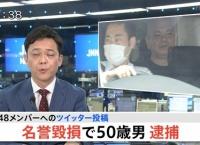 NGT48メンバーの名誉を傷つける投稿した疑いで50歳の男が逮捕される