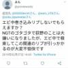 【NGT騒動】荻野由佳が裏表紙のアップトゥボーイの宣伝ツイートに対するリプが荒れ果てている・・・