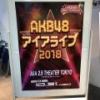 【朗報】 本日、渋谷で開催されたAKB48のコンサートが、神イベだった模様w w w w w w w w w w w w w w w