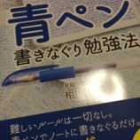 『あの「都市伝説」は本当だった!『頭がよくなる青ペン書きなぐり勉強法』』の画像