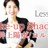 『Youtube「Make-up Shadow」井上陽水』の画像