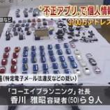 『スマホアプリで個人情報盗む コーエイプランニング香川雅昭社長逮捕』の画像