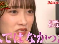 【日向坂46】佐々木久美出演『世界の何だコレミステリー』予告映像着弾!!!!!