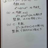 『2018年名古屋大学文系数学2番【数Ⅰ/整数】『これ、中学生でも理解できると思います!』』の画像