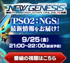 【疑問】なぜ『PSO2:NGS』ではジャストアタックがないのか?【TGS2020 ONLINEまとめ】