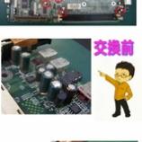『apple マザーボード コンデンサ交換』の画像