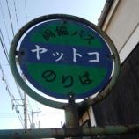 『1月10日(金)』の画像