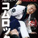 『岡本最終奥義 鬼極めコムロック|柔術テクニック教則DVD』の画像