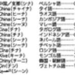 爆ちゃん吼える(COMMON SENSE)