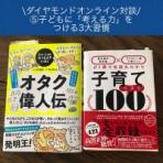 小川晶子の日常と本の話