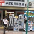2011年 第61回湘南ひらつか 七夕まつり その1(平塚紅谷郵便局女子局員)