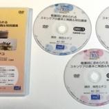 『昨年、DVD売上第1位は梶西ミチコ先生のスキンケア!』の画像