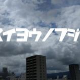 『【神器】水曜日の藤田』の画像