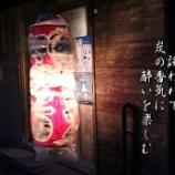 『赤提灯』の画像