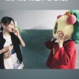 『【乃木坂46】こんな姿で・・・生駒里奈、向井葉月と久々の再会・・・』の画像