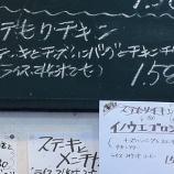 『(番外編)東京・西荻窪キャロットのステもりチキン』の画像