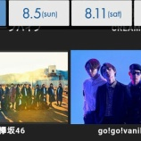 『「ROCK IN JAPAN FESTIVAL 2018」に欅坂46出演決定!出演日は初日8/4』の画像