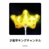 『スタンドFMライブ配信ほろ苦デビュー vol.2480』の画像
