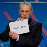 『【東京五輪】2020年まで工事現場は大丈夫なのか?』の画像