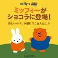 【LINE POPショコラ】「ミッフィー」とのコラボレーションがスタート!