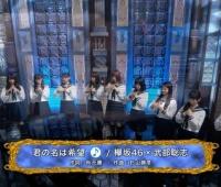 【欅坂46】緊張感伝わってきて良かった!「君の名は希望」 実況まとめ【スカパー!音楽祭2016】