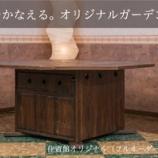 『【住賓館Style】住賓館オジリナル ガスコンロ設定の八角テーブル・フルオーダーで希望をかなえる。オリジナルガーデンテーブル』の画像