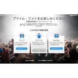 『Amazonプライム会員限定 プライム・フォト 日本でのサービス開始! 容量無制限ってマジか?!』の画像