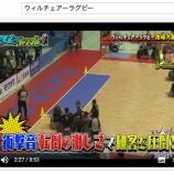 『第3回戸田市ウィルチェアーラグビーフェスタ 2月4日(土)開催』の画像
