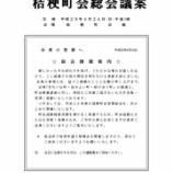 『4月24日桔梗町会総会が開催されました』の画像