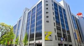 【パワハラ】北海道新聞「鳥潟かれんは上司の指示で不法侵入&盗聴して身分もはぐらかすよう言われたが、誰が指示したか不明」→元記者「報道機関を名乗る資格ない。もはやお笑い」