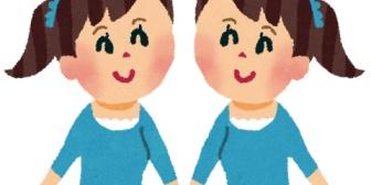 父が双子の私達を見分けられないと知ったとき子供ながらにかなりショックだった。ショックで悩みすぎたところ…