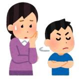 『その声掛け、子どものやる気を無くしていますよ!�』の画像