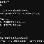 【デレステ】イベント「LIVE Groove Dance burst」開催予告