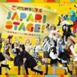 『22人!?舞台『けものフレンズ』明日正午に乃木坂46 22人が登場するSP動画で新たなお知らせがある模様!!!!!!』の画像