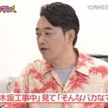 『【乃木坂46】設楽『乃木坂工事中』見て『そんなバカなマン』見てもらえれば・・・』の画像