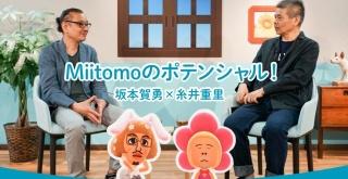 糸井重里氏とMiitomoプロデューサーの対談が開始!Miitomoの原点は『とっとこハム太郎』?