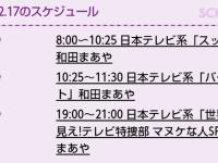 【乃木坂46】和田まあやが朝から晩まで日テレを独占wwwwwwww