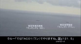 【動画あり】韓国海軍による自衛隊機レーダー照射事件の動画が公開される