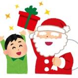 『クリスマスが今年もやってくる!』の画像