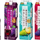 『【新商品】国内製造ワイン、各社増強「サントネージュ」「ビストロ」「デリカメゾン」』の画像