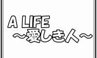 A LIFE~愛しき人~ 第8話