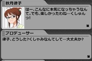 【グリマス】765プロ全国キャラバン編 秋月律子ショートストーリー