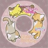 『ジユウキママCD#2:ねこはるのん』の画像