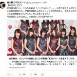 『【乃木坂46】『NHK紅白歌合戦』リハポジションは北野→鈴木、万理華→中田、中田→能條だった模様・・・』の画像