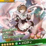 『【ドラガリ】メロディ(バレンタインVer.)の評価』の画像