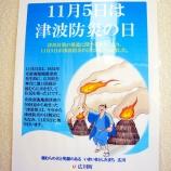 『和歌山県広川町に学ぶ津波防災の伝承(その1)「津波祭」』の画像